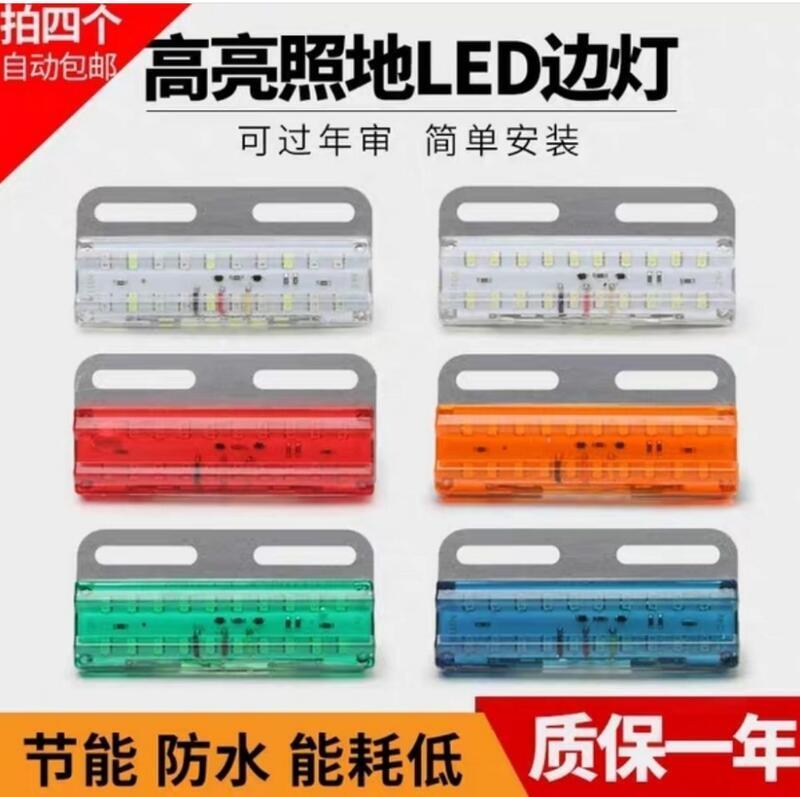 12V 24V 貨車邊燈 跑馬燈流水燈LED燈 卡車 遊覽車 側邊照地燈方向燈爆閃燈警示煞車側燈 10隻以上出貨