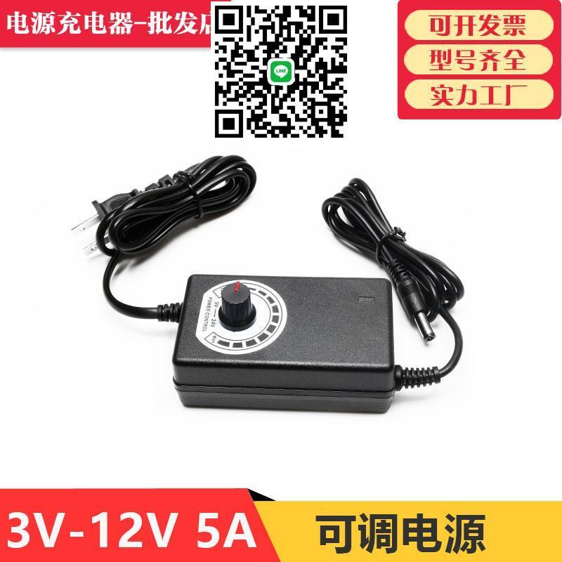 【可開統編.批發】3V-12V 2A 風扇 調速器 變壓器 直流小水泵 吸抽 調節 可調電源