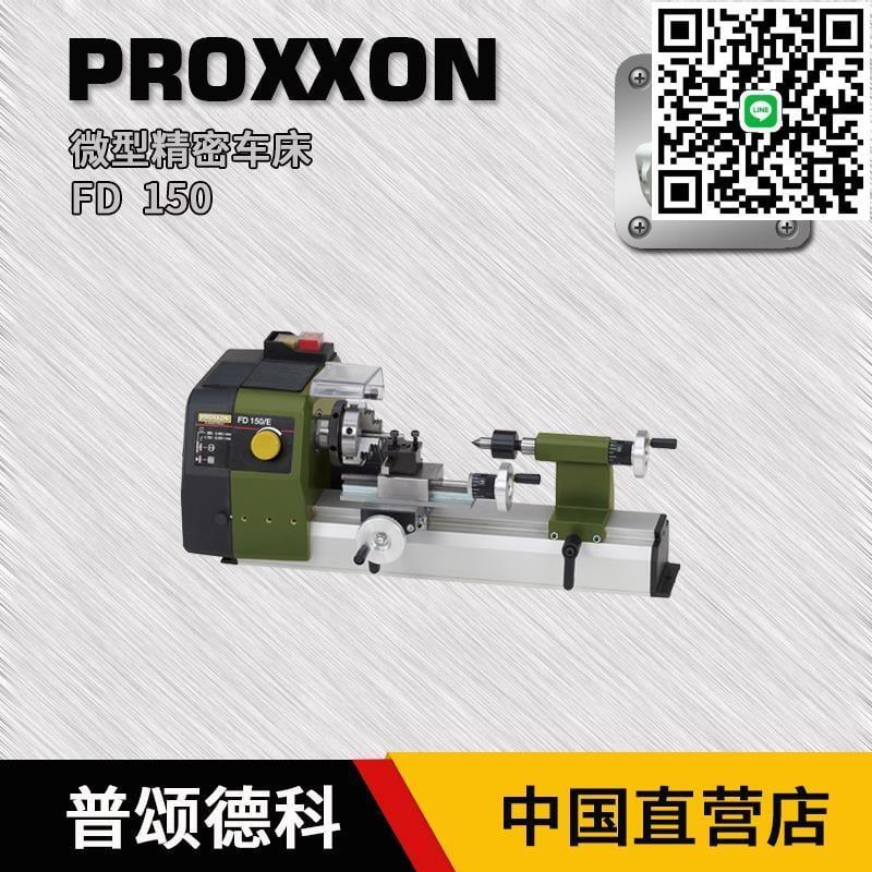 【可開統編.批發】PROXXON小型車床機家用木工車床高精度儀表車床微型迷你魔24150