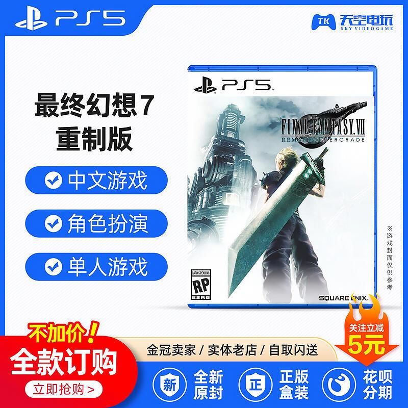 PS5游戲 最終幻想7 重制版 FF7   FINAL FANTASY 中文 訂購-ZZ