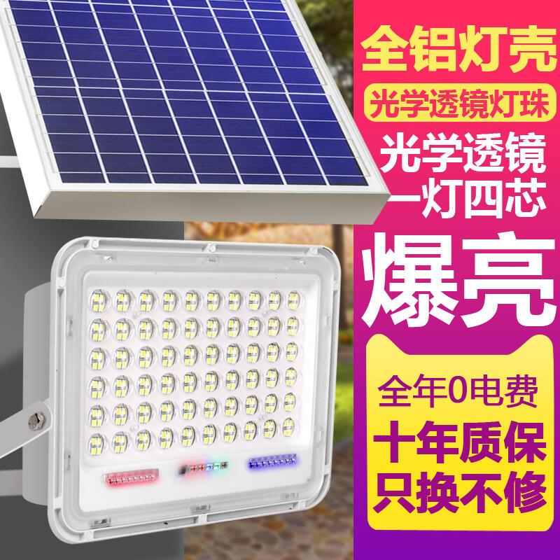 太陽能戶外燈照明燈庭院燈大功率1600W超亮防水室內外家用LED路燈