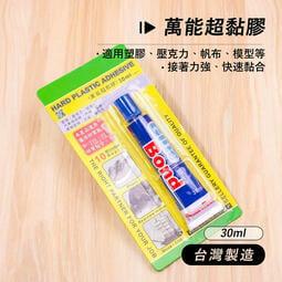 附發票「工具仁」台灣製造 萬能超黏膠 30ml 強力黏著劑 黏著劑 強力膠 萬用膠 膠水 接著劑 固化膠 接合 G162