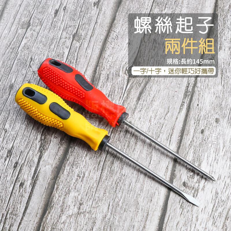 附發票「工具仁」迷你 螺絲起子兩入組 3x75mm 電池蓋起子 一字起子 十字起子 精密起子 遙控器 電路板 玩具174