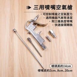 附發票「工具仁」專業型 鋁合金氣動吹塵槍 全配組  三用噴嘴 除塵槍 氣動噴槍 空壓機 清潔槍 風槍 G152