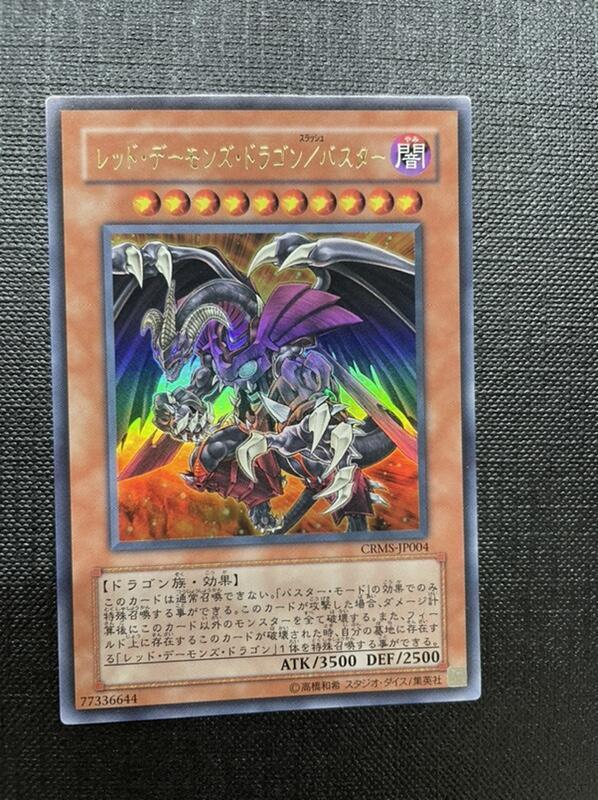 《獨角獸×小舖》遊戲王 CRMS-JP004 暗紅惡魔龍/爆裂型態  (金亮)