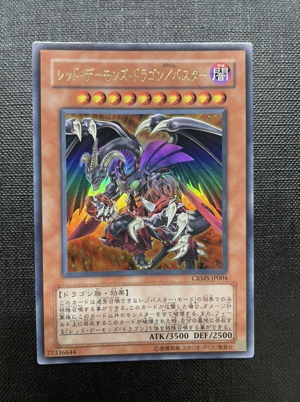 《獨角獸×小舖》遊戲王   CRMS-JP004 暗紅惡魔龍/爆裂型態  金亮
