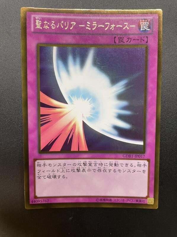 《獨角獸×小舖》遊戲王 GDB1-JP017 神聖屏障反射之力 神聖彗星反射力量 黃金
