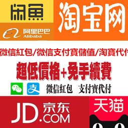 微信 微信紅包 支付寶 QQ 錢包 大陸銀行 儲值 代付 代匯 淘寶代購 網路賬戶儲值 教學咨詢