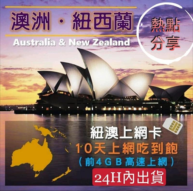 現貨免設定 紐澳10天4GB吃到飽上網卡 紐西蘭上網卡 澳大利亞上網卡 紐澳上網卡 澳洲漫遊卡 網路卡sim卡 行動上網