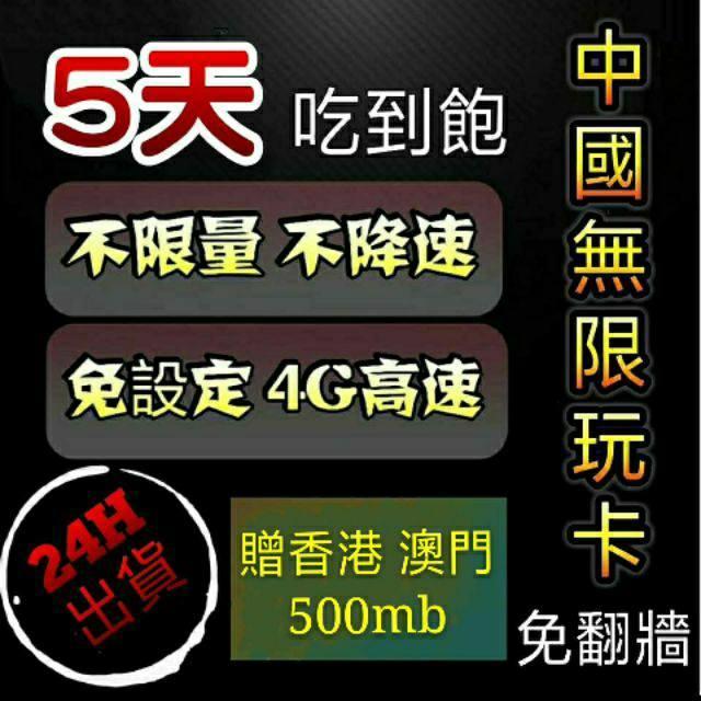 免設定免翻牆!中國大陸5天吃到飽不限量上網卡 無限流量  不降速漫遊卡 網路sim卡 無限網卡 中國移動 贈香港澳門流量