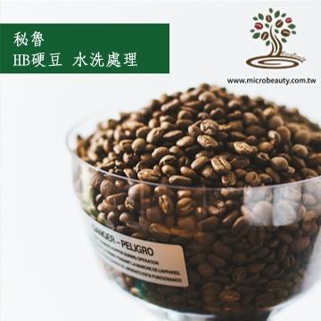 [微美咖啡]-超值1磅250元,HB硬豆水洗(秘魯)中深焙咖啡豆,500免運新鮮烘培