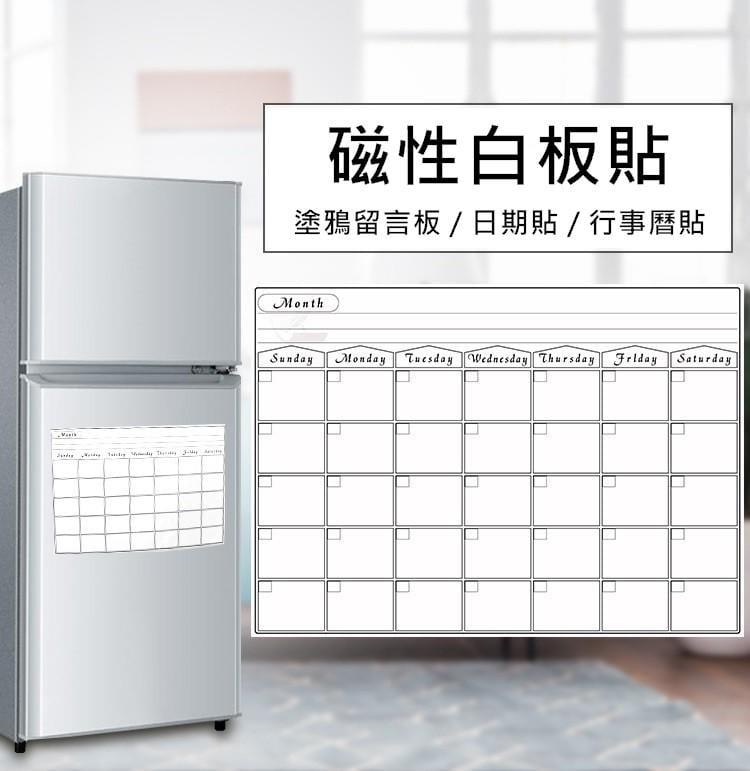 磁性軟白板貼 42cm*30cm 塗鴉留言板 白板貼 留言板 冰箱貼 日期貼 行事曆貼 備忘錄《J0172