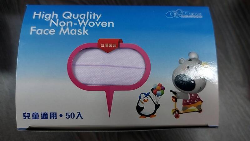 (現貨特價、有發票)台灣國家隊製造 口罩雙鋼印 符合CNS標準 昌明兒童醫療口罩(50入)