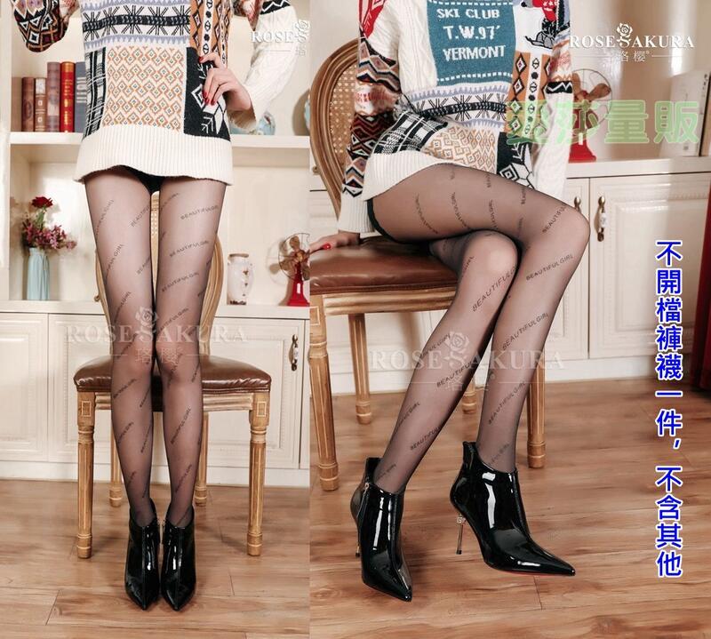 網紅天鵝絨褲襪/字母不開檔黑色連褲襪/字母款絲襪/英文ins潮襪/珞櫻原廠正品0822-7317-A149