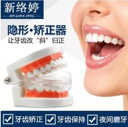 牙套 透明牙齒矯正器隱形牙套 隱形牙套矯正器透明牙齒齙牙地包天保持器夜間防磨牙神器