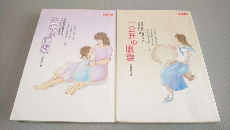 【任選四本一百】一公升的眼淚 亞也的日記+生命的障礙 母親潮香的手記(二本29元)|高寶|木藤亞也|邊側泛黃有斑|平7
