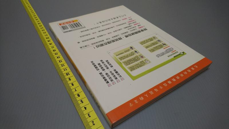【任選四本一百】簡單瞭解經濟指標|9868614309|喬林|林佐振|邊側微斑|AA4