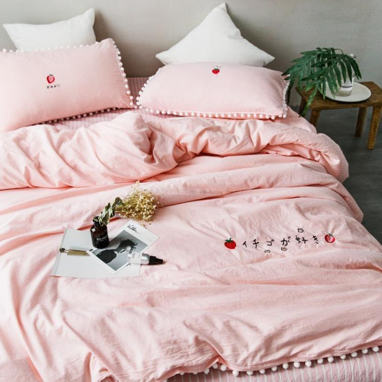 ins可愛粉色小草莓水洗棉四件套小清新全棉球球邊少女心床上用品 禮