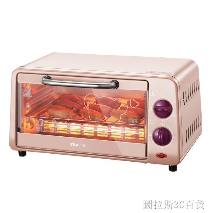 烘培人專屬小熊電烤箱家用9L 小烤箱烘焙 多功能全自動小型迷你蛋糕考箱