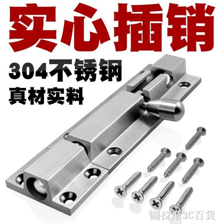 304不銹鋼插銷加厚明裝拉絲門栓衛生間木門插銷防盜門窗插銷鎖