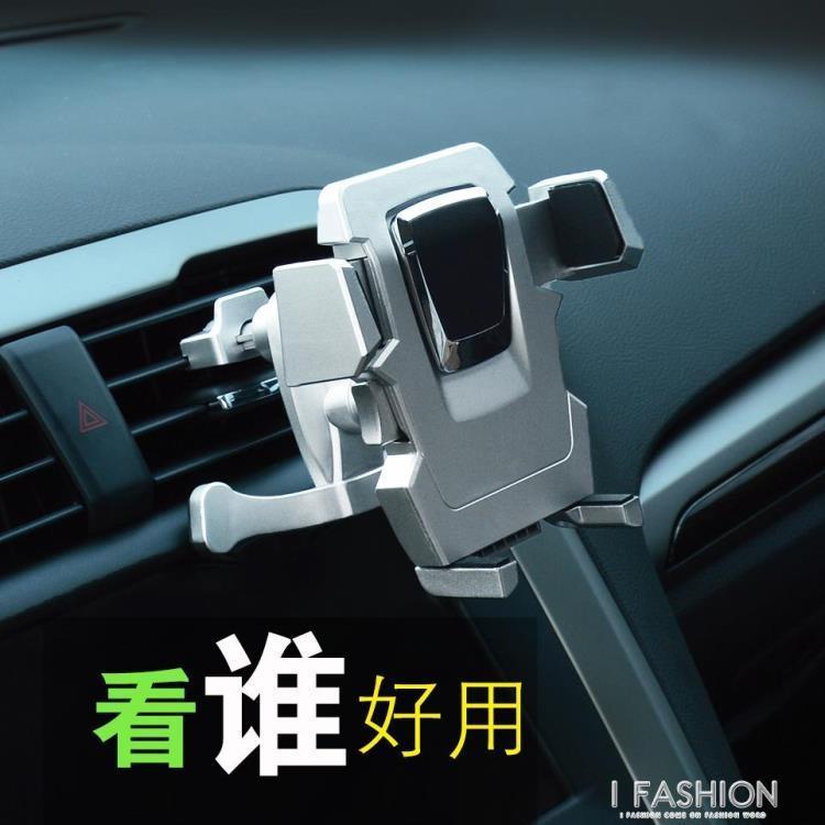 出風口車載手機支架空調口吸盤卡扣式汽車手機導航支架通風口通用 Ifashion