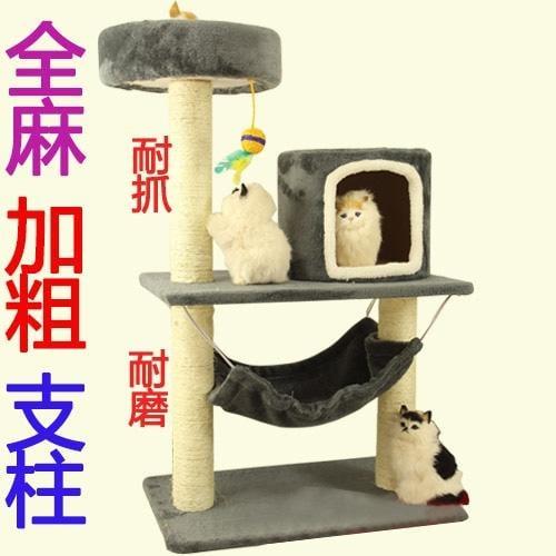 貓爬架貓抓柱貓爬架貓爬架實木貓爬架貓窩貓樹貓爬架貓抓板T