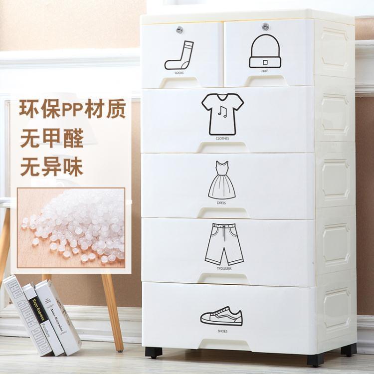 加厚抽屜式收納櫃五層寶寶塑料嬰兒童儲物櫃衣櫃簡易鞋櫃五斗櫃子禮