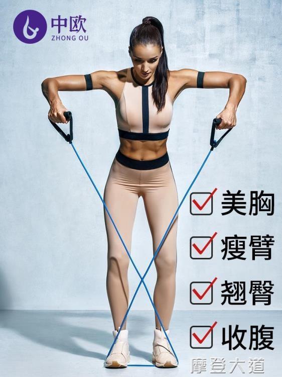 中歐彈力繩健身女彈力帶拉力繩家用器材瘦手臂力量訓練乳膠拉力器