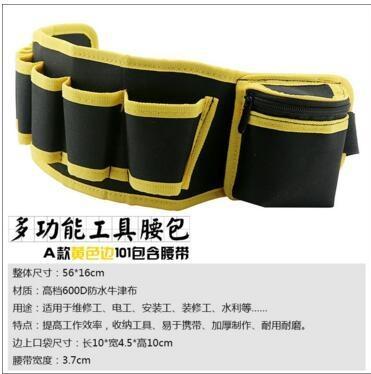 鵬工帆布工具包多功能腰包電工腰包五金維修掛包牛津布工具袋