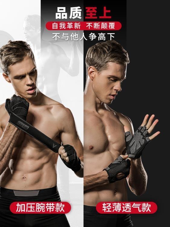 維動健身房護手套男女啞鈴器械單杠鍛煉護腕訓練半指運動引體向上