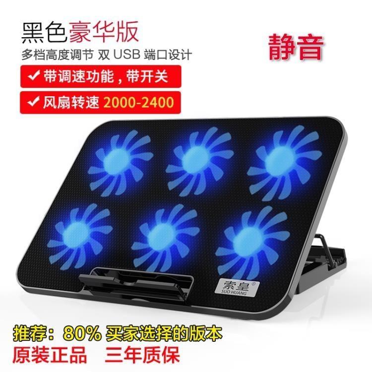 筆記本散熱器14寸15.6寸手提電腦降溫底座排風扇支架板墊靜音NB散熱座