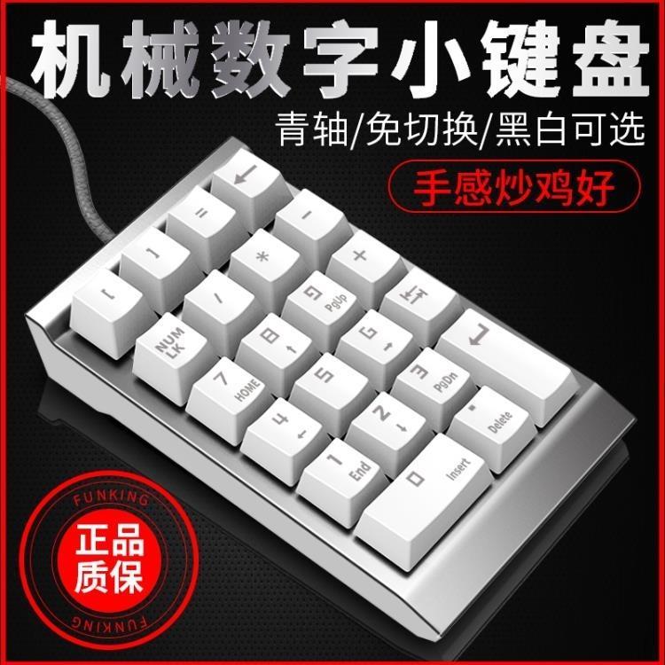 數字小鍵盤 財務會計筆電電腦外接有線USB青軸 機械數字小鍵盤
