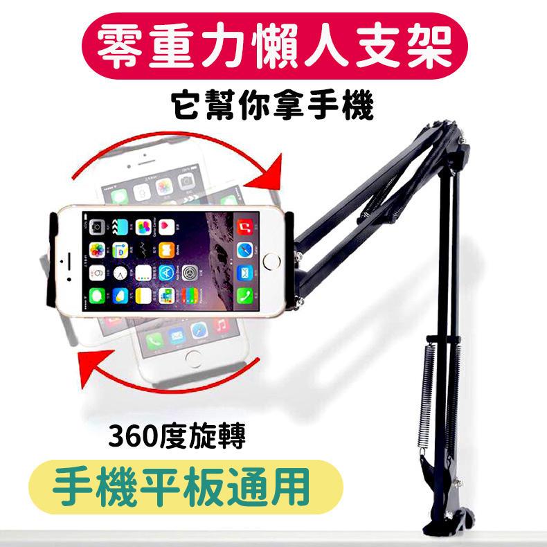 它幫你拿手機‼️【現貨🔥】手機平板通用 零重力懶人支架👍手機支架 平板架 手機架ipad 【GG03】