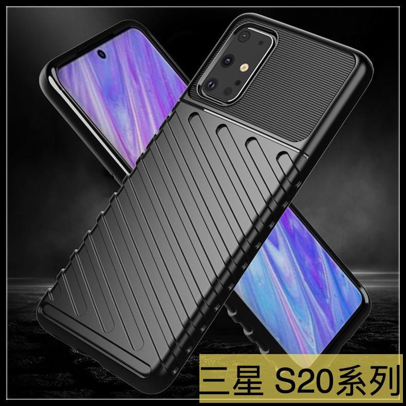 三星 Galaxy S20 S20+ S20 Ultra 軍事級 三防軍工防摔 斜紋 全包磨砂矽膠軟殼 防指紋 手機殼