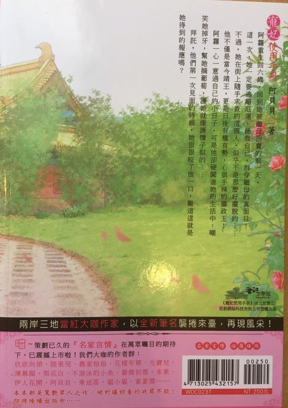 輕小說 [寵妃使用手冊 1~5 完 (阿貝貝) 欣然]