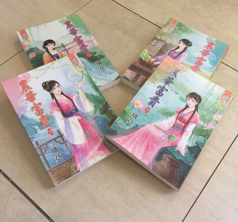 輕小說農華富貴<全4冊>璃莫.藍海1~4 完