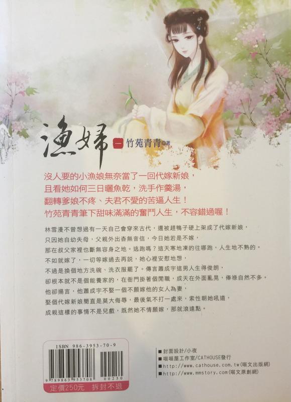 輕小說 漁婦 竹苑青青 全5冊 1~5 完
