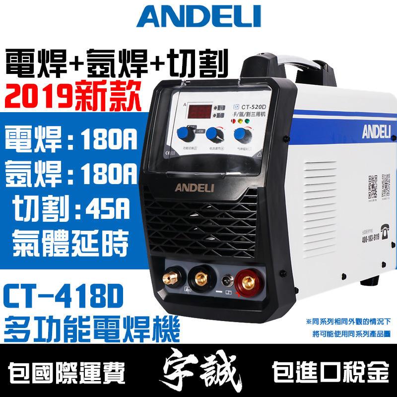 【宇誠】ANDELI安德利CT-418/520三用變頻式電焊機氬焊機離子切割機電離子等離子TIG氬弧焊手工焊220