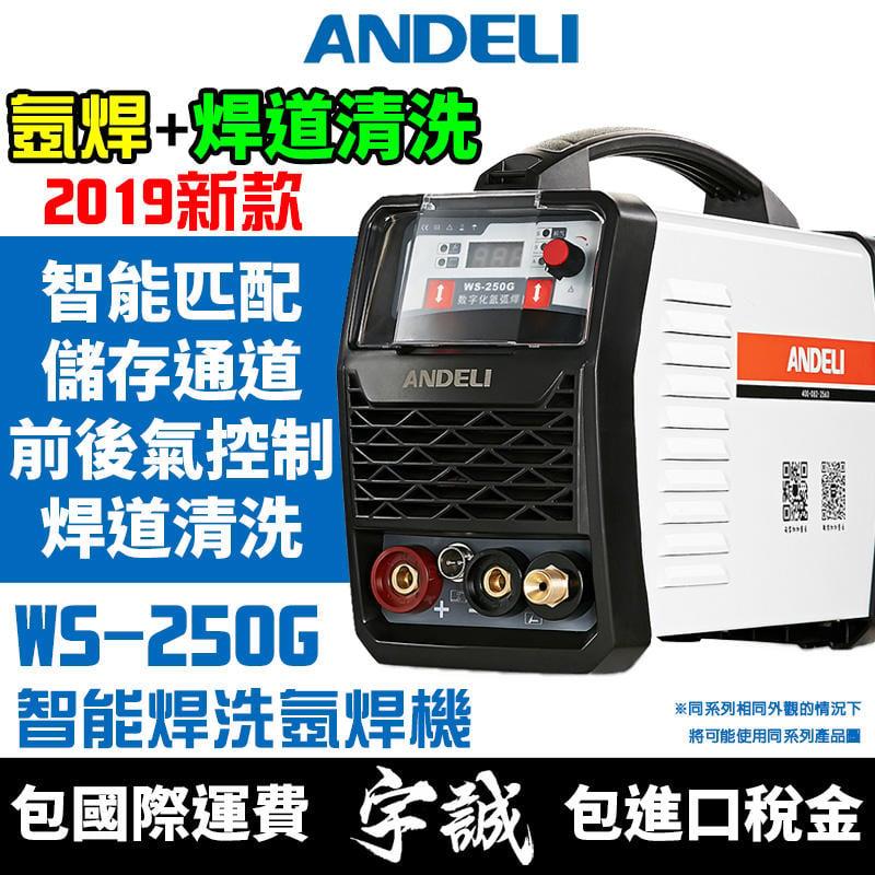 【宇誠】ANDELI安德利WS-250G(IGBT)TIG氬焊機變頻式電焊機WS-250雙用氬弧焊機手工焊機焊道清洗機