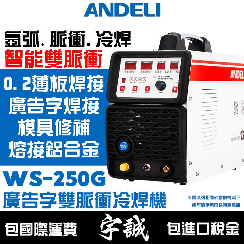 【宇誠】ANDELI安德利WS-250雙脈衝精密冷焊機氬焊機變頻式電焊機銲脈衝冷焊低溫薄板焊接焊銅模具TIG鋁合金廣告字