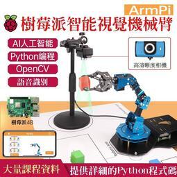 【樂意創客官方店】《附發票》ArmPi(豪華版)機械手臂 樹莓派 影像識別 Raspberry 4B AI Visual