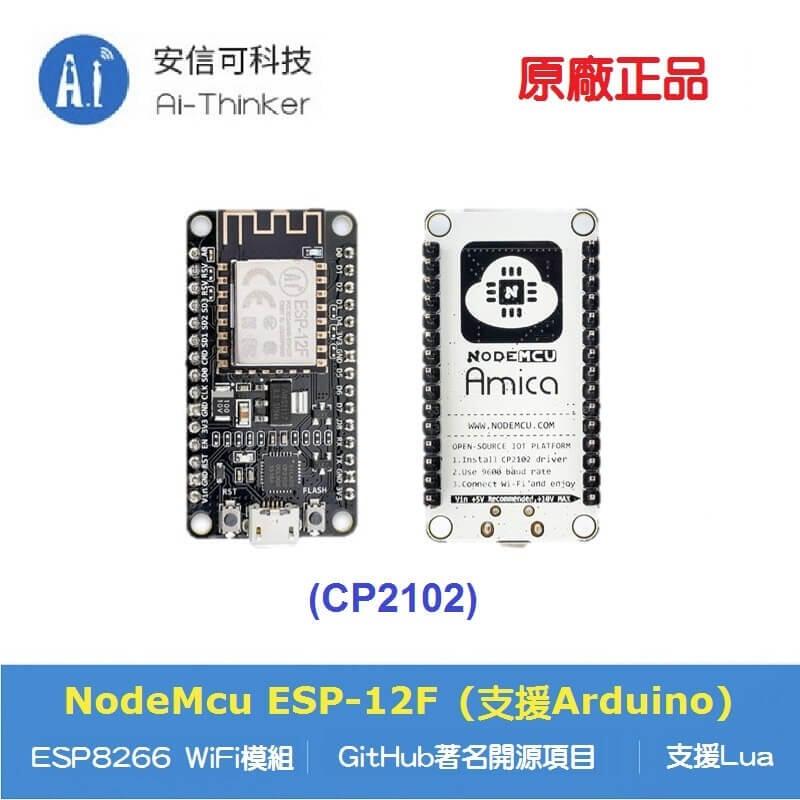 【樂意創客官方店】《附發票》官方原廠 Nodemcu Lua ESP8266 ESP-12F 開發板 Arduino