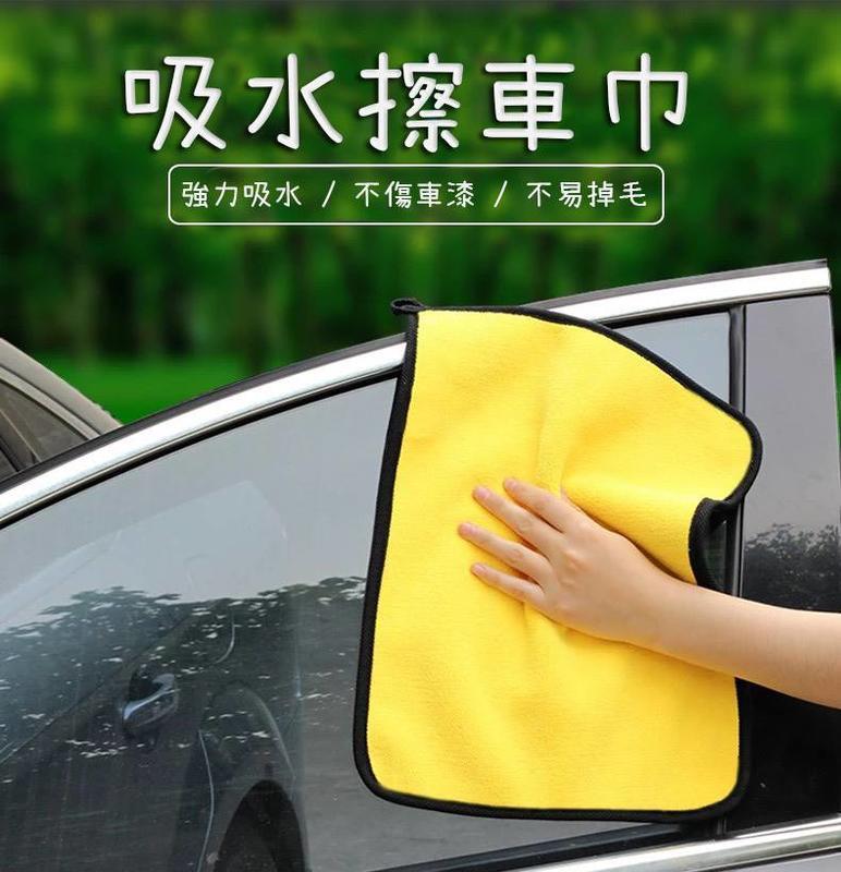 吸水擦車巾75g(不挑色)四入出(現貨)