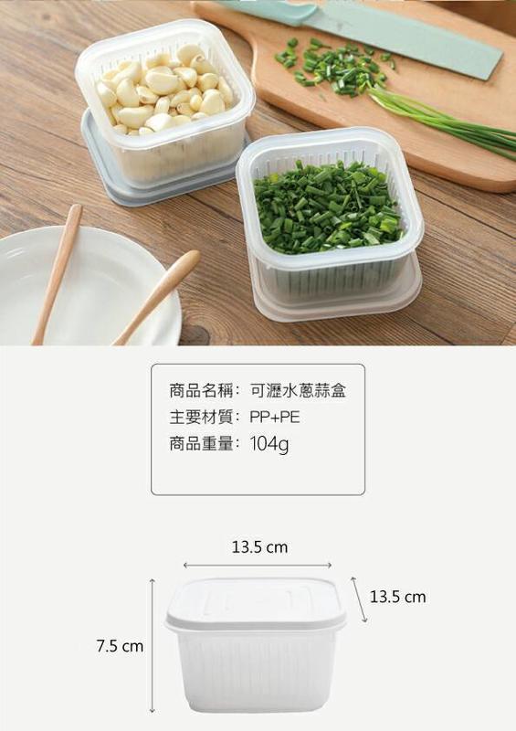 可瀝水保鮮收納盒(現貨)