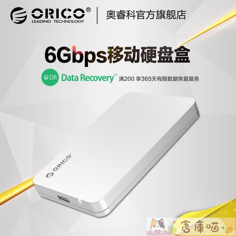可開發票-電腦周邊-ORICO 2569S3高速SATA3.0硬盤盒SSD/2.5英寸筆記本移動硬盤盒