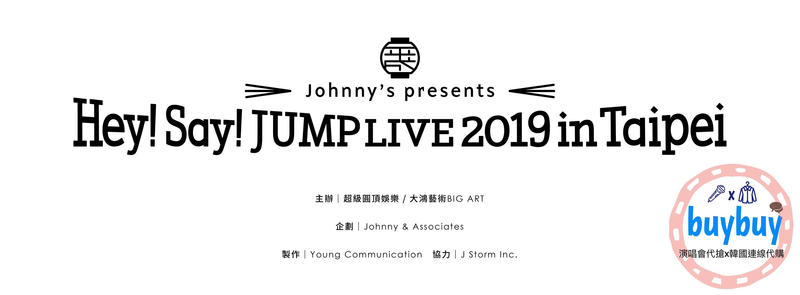 buy代購 Johnny's presents Hey! Say! JUMP LIVE 2019 in Taipei