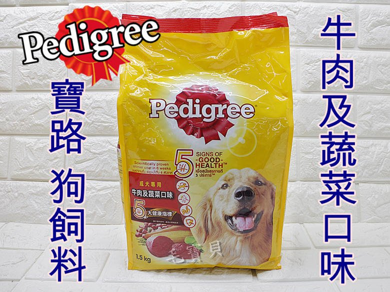 台南 毛寶貝 寶路 牛肉 蔬菜 狗飼料 1.5KG ( 寵物飼料 狗零食 犬用飼食 天然 狗乾糧 訓練 獎勵
