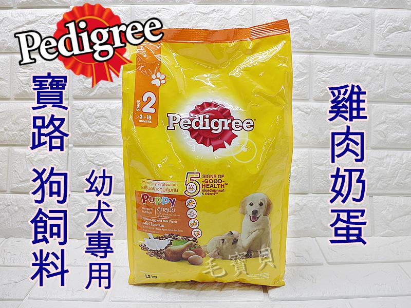台南 毛寶貝 寶路 幼犬專用 雞肉奶蛋 狗飼料 1.5KG ( 寵物飼料 狗零食 犬用飼食 天然 狗乾糧 訓練 獎勵