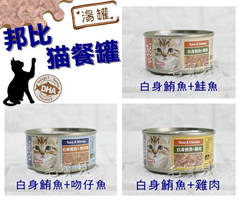 台南 毛寶貝 邦比 貓餐罐 湯罐 ( 貓罐 拌飼料 湯罐 貓罐頭 貓餐罐 寵物食品 訓練 獎勵