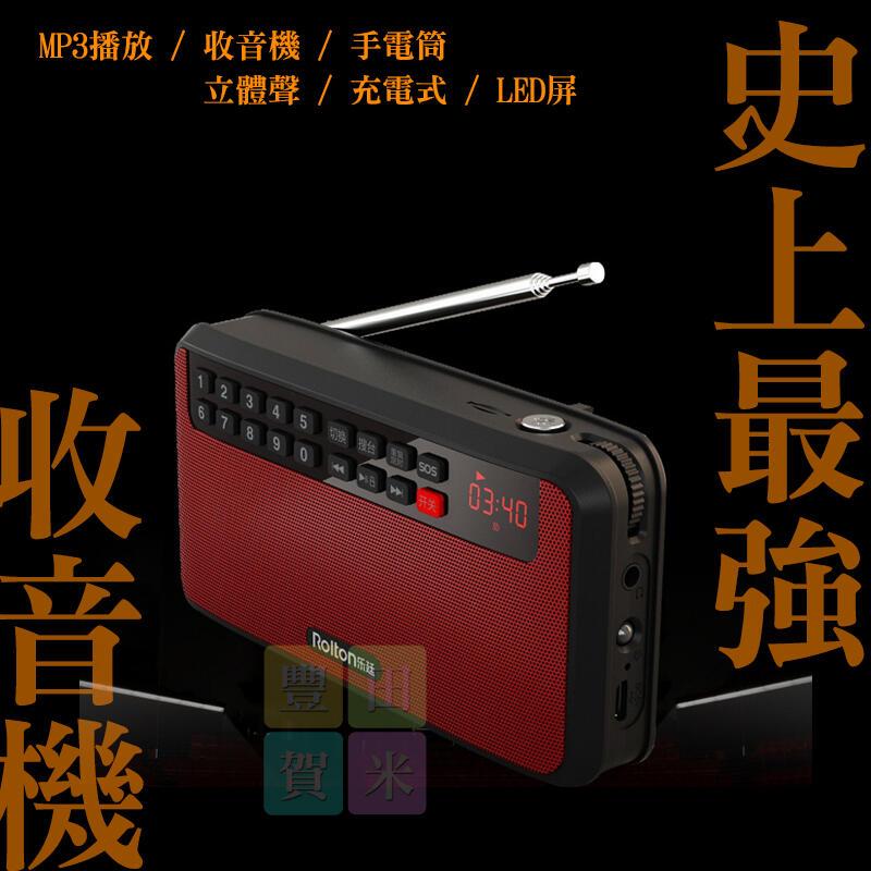 【現貨】全新老人收音機 樂廷T60數字選歌 一鍵點歌 FM收音機 MP3迷你小音響 插卡/電腦音箱 便攜式隨身聽 手電筒